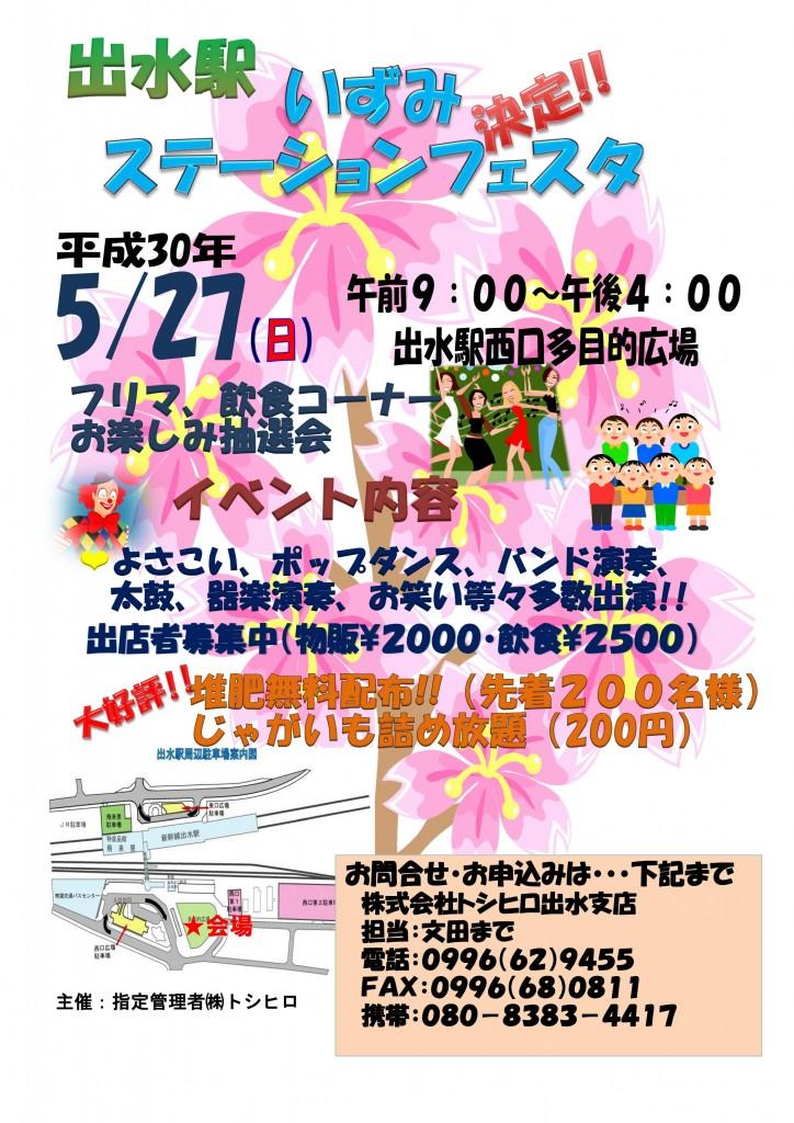 コピー平成30年いずみステーションフェスタ(募集チラシ)_01