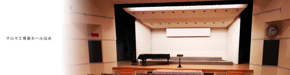 出水市音楽ホール