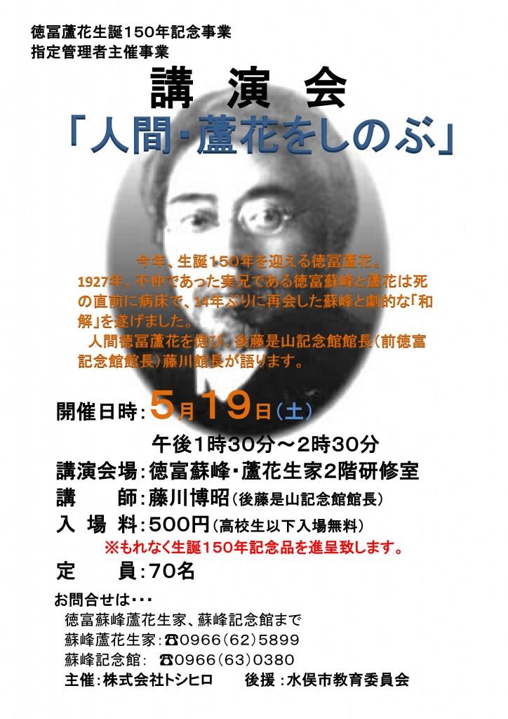 講演会チラシ原本(人間・蘆花を偲ぶ)_01