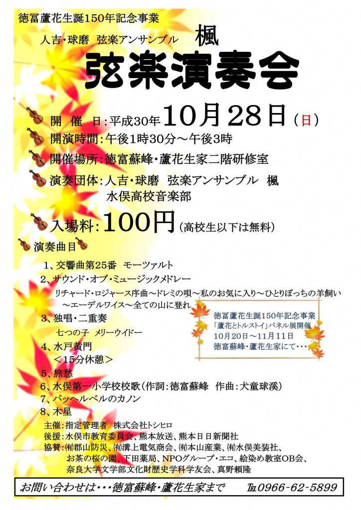 徳冨蘆花生誕150年記念事業弦楽演奏会チラシ(PDF)_01