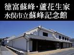 徳富蘇峰・蘆花生家 水俣市立蘇峰記念館 イベント情報